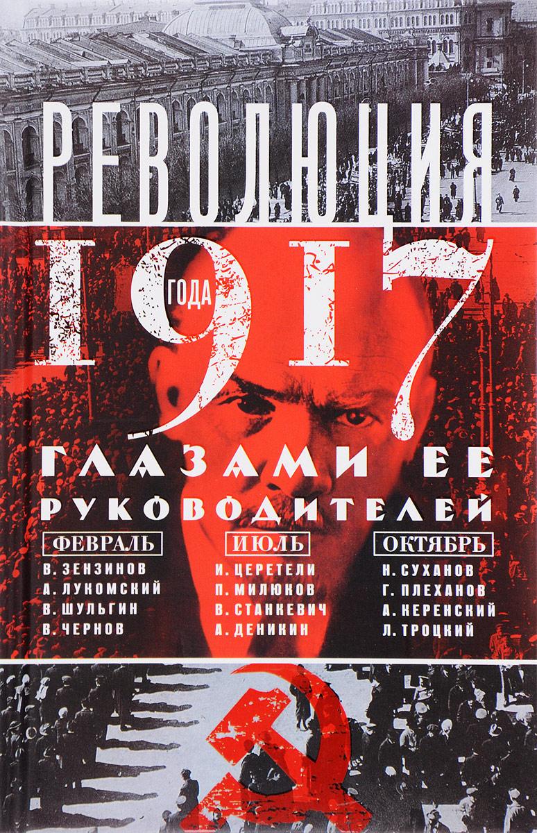 Давид Анин Революция 1917 года глазами её руководителей обвал смута 1917 года глазами русского писателя