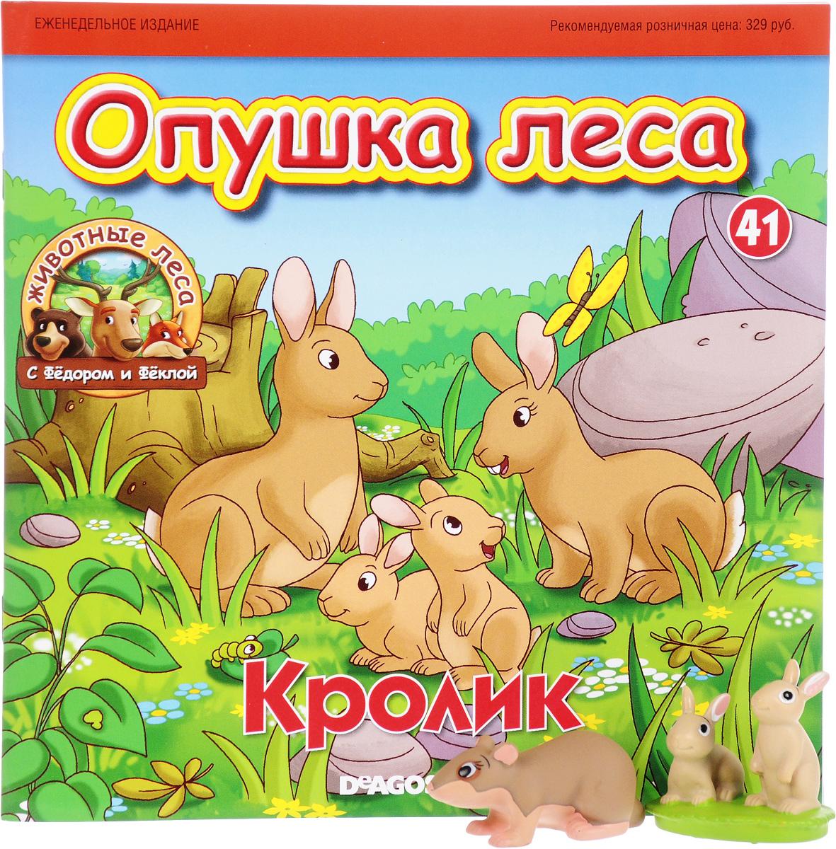 Журнал Животные леса №41 алматы где приставку сони плейстейшен 2 с гарнтией