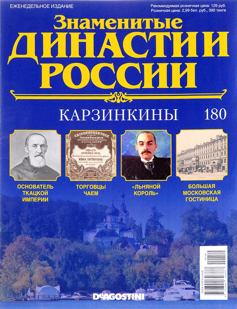 Журнал Знаменитые династии России №180 журнал знаменитые династии россии 85