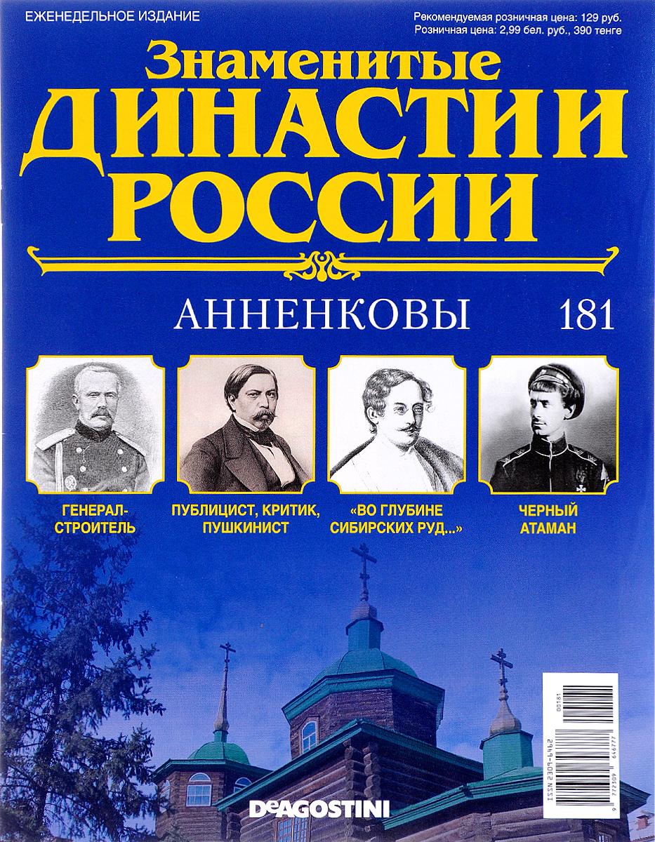 Журнал Знаменитые династии России №181 журнал знаменитые династии россии 85