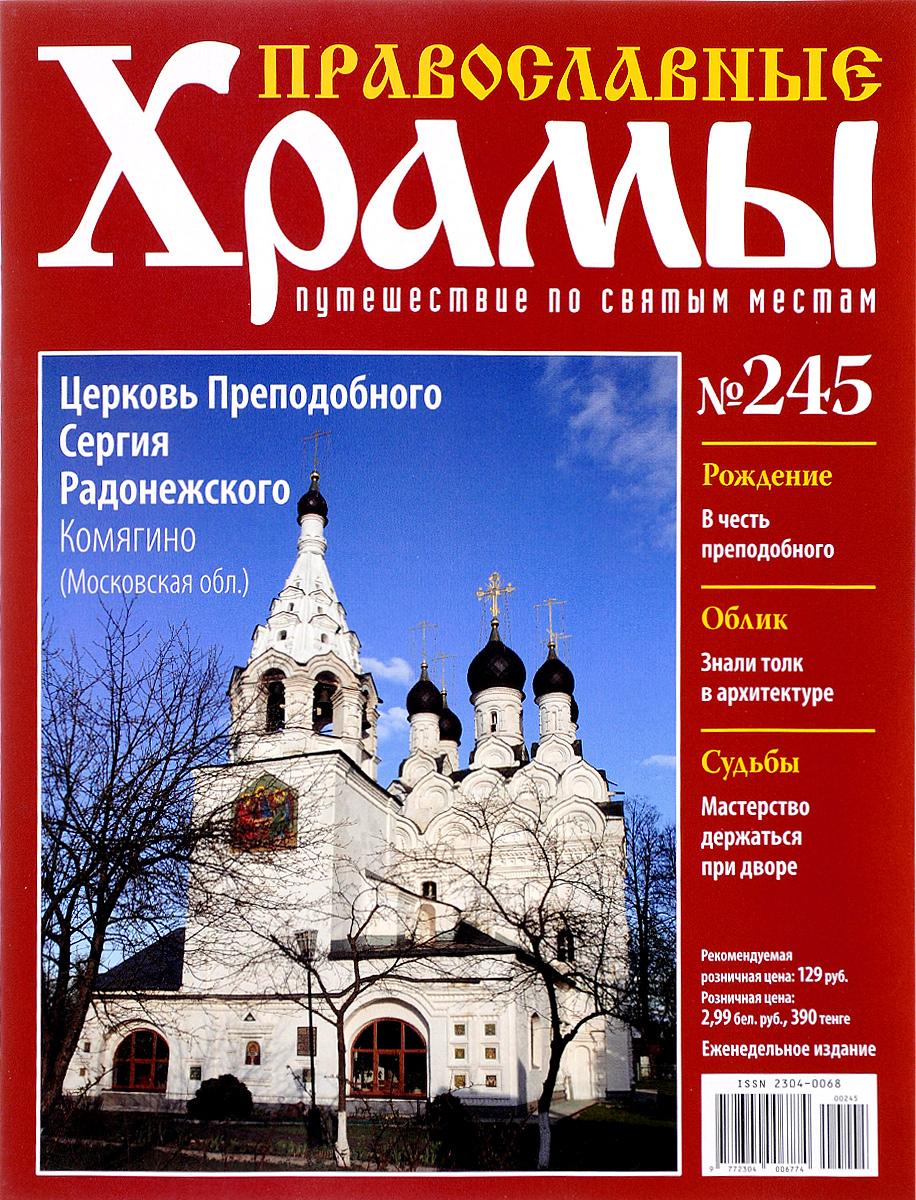Журнал Православные храмы. Путешествие по святым местам № 245 книги православные заказать