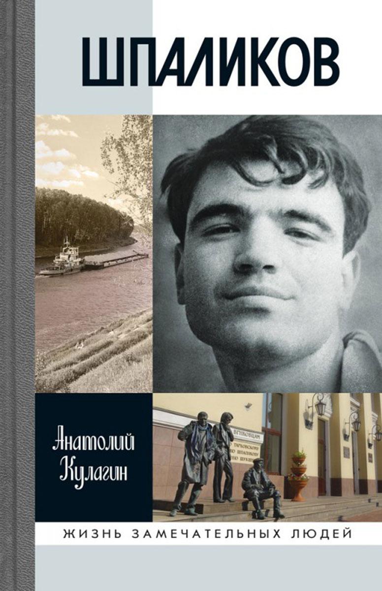 А. В. Кулагин Шпаликов владимир аникин богатырская застава