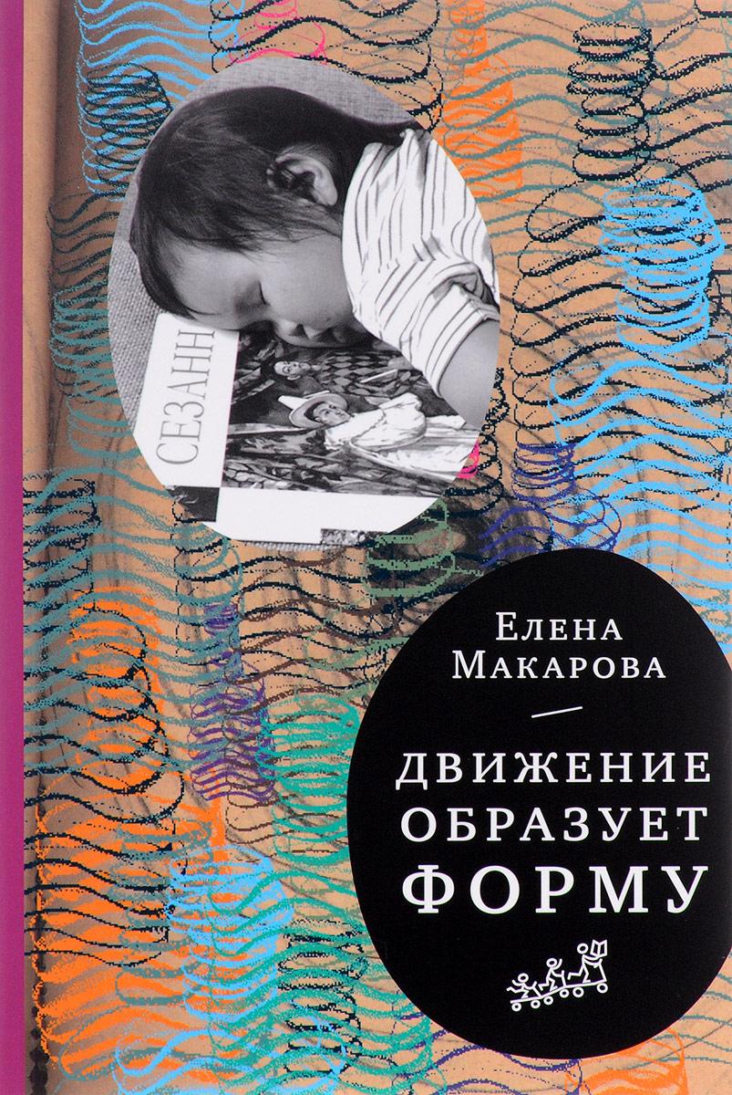 Елена Макарова Движение образует форму
