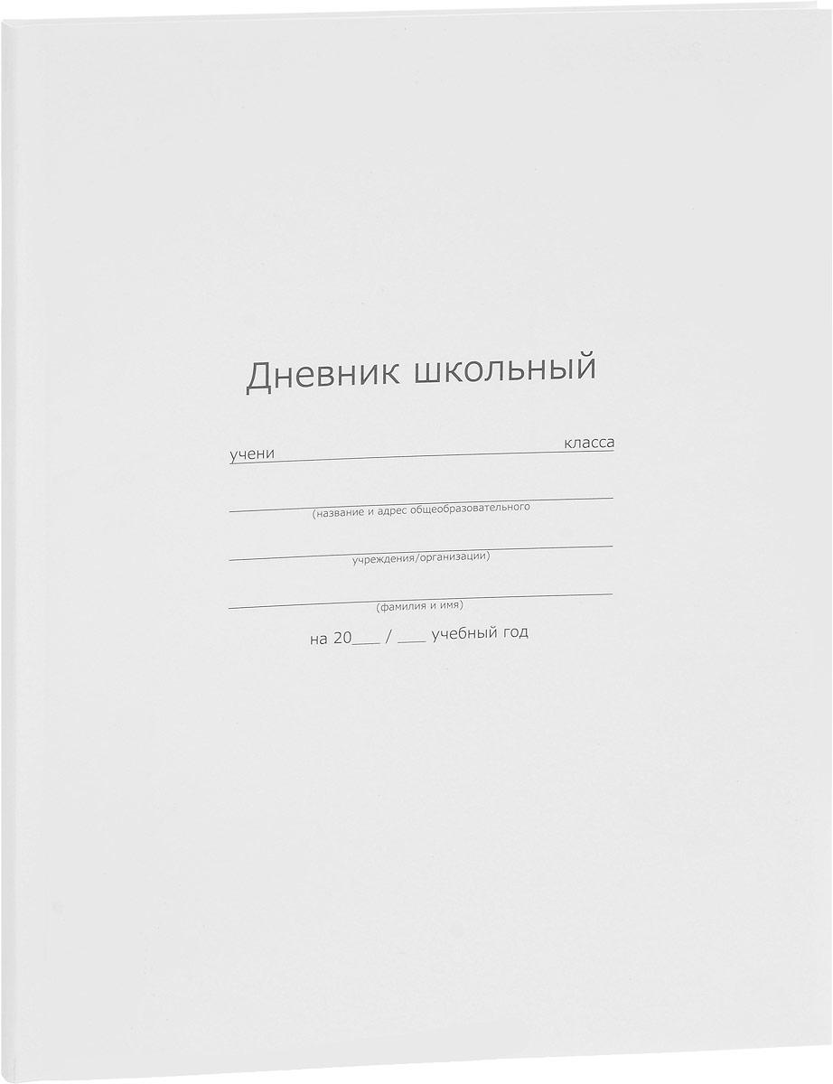 Феникс+ Дневник школьный цвет белый б д сурис фронтовой дневник дневник рассказы