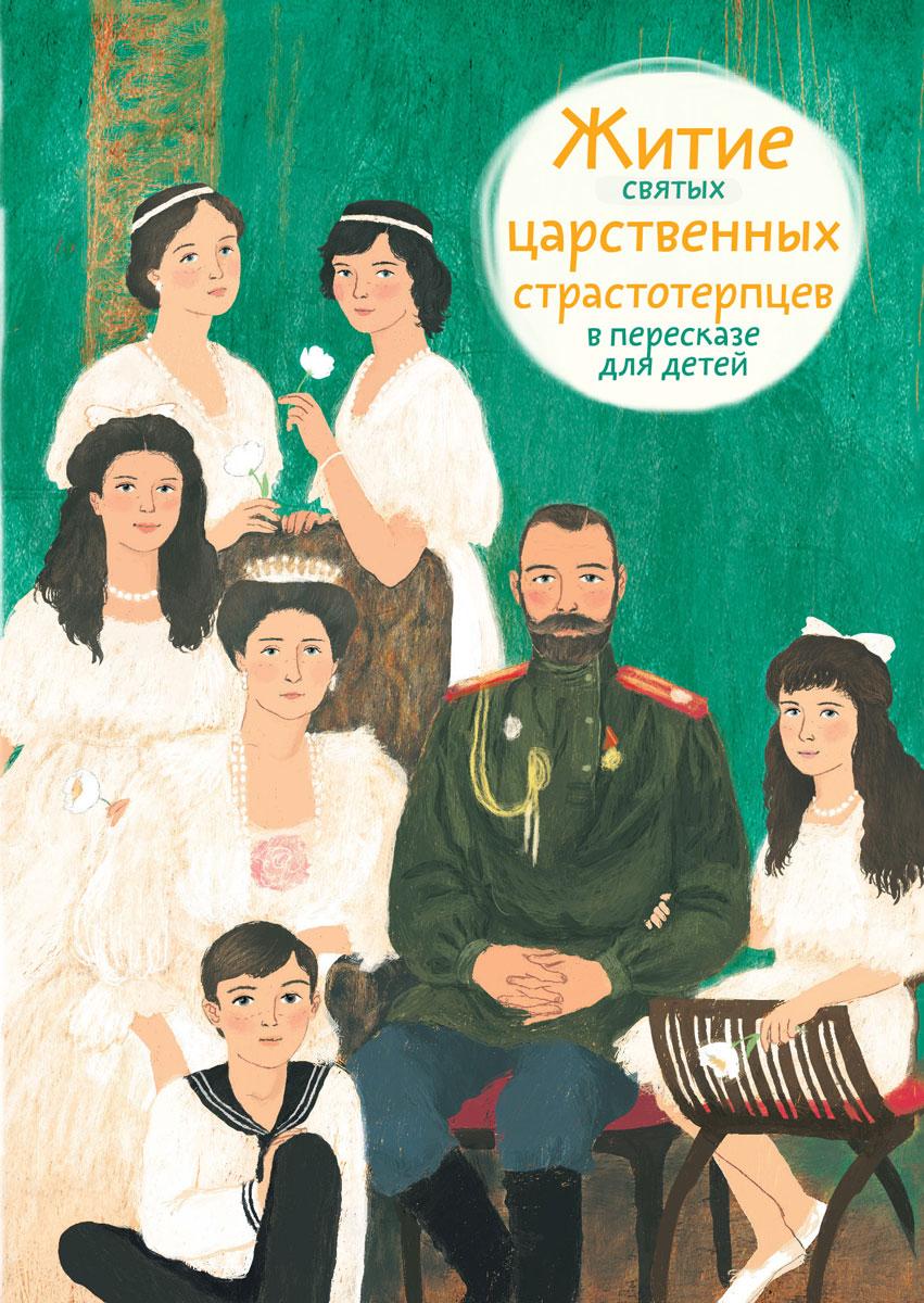 Zakazat.ru: Житие святых царственных страстотерпцев в пересказе для детей. М. Г. Максимова
