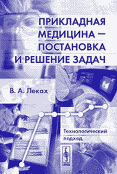 В. А. Леках Прикладная медицина - постановка и решение задач. Технологический подход