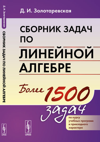 Сборник задач по линейной алгебре