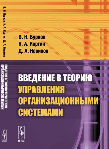 купить В. Н. Бурков, Н. А. Коргин, Д. А. Новиков Введение в теорию управления организационными системами по цене 879 рублей