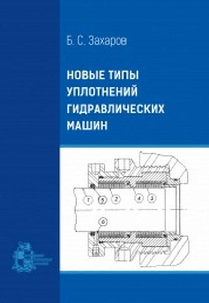 Новые типы уплотнений гидравлических машин