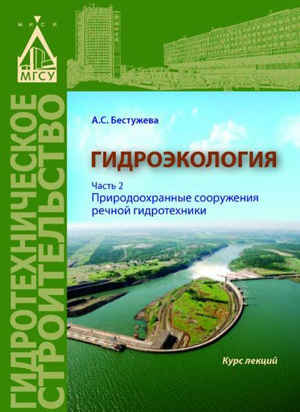 Zakazat.ru Гидроэкология. Часть 2. Природоохранные сооружения речной гидротехники. А. С. Бестужева