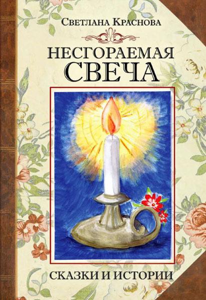 С. Н. Краснова Несгораемая свеча несгораемая свеча 18 см