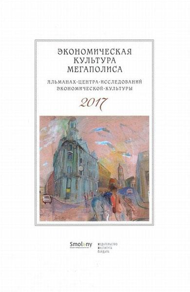 Альманах Центра исследований экономической культуры 2017. Экономическая культура магаполиса