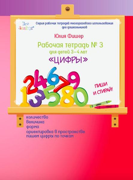 Ю. Фишер Цифры. Рабочая тетрадь №3 для детей 3-4 лет