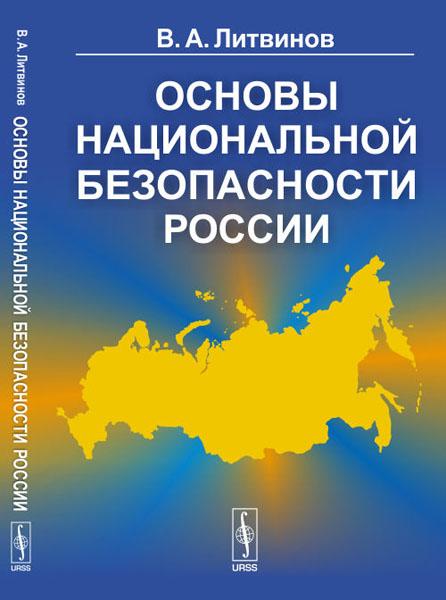 В. А. Литвинов Основы национальной безопасности России  регуляторные вопросы энергетической стратегии и политики евросоюза до 2020 года