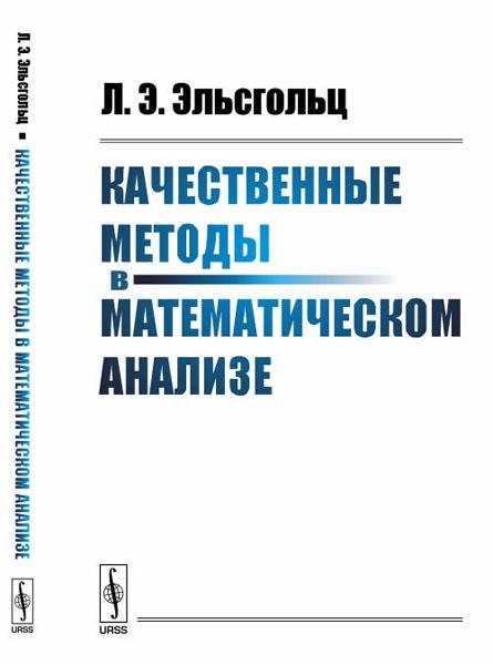 Л. Э. Эльсгольц Качественные методы в математическом анализе