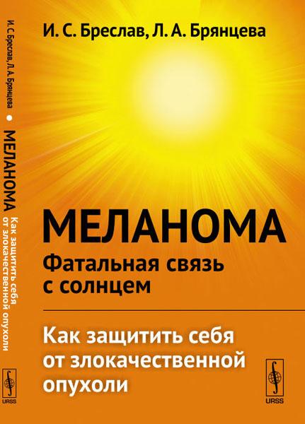Меланома - фатальная связь с солнцем. Как защитить себя от злокачественной опухоли