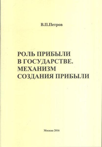 В. П. Петров Роль прибыли в государстве. Механизмы создания прибыли ISBN: 2100008270936