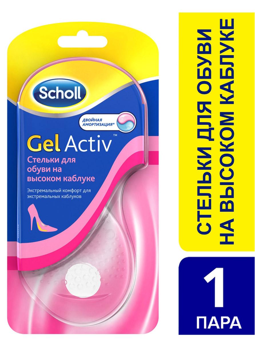 Scholl GelActivСтельки для обуви на высоком каблуке Scholl