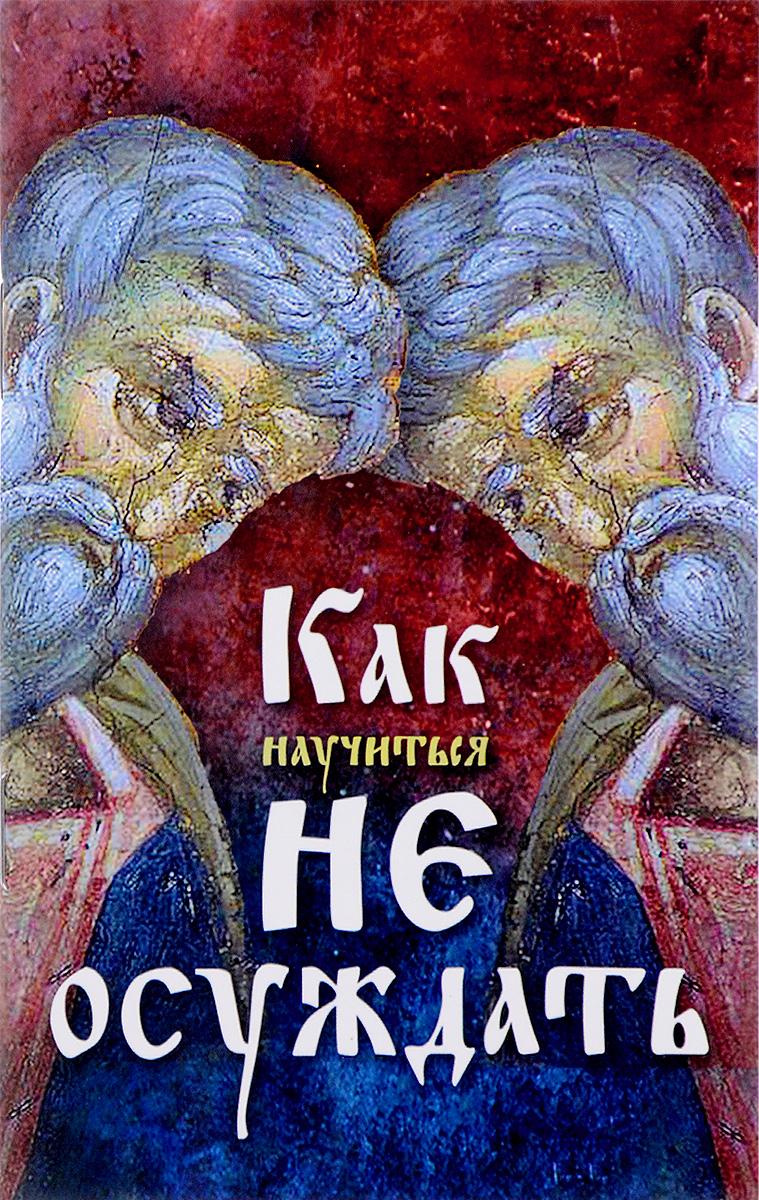 Архимандрит Иоанн Крестьянкин, протоиерей Валентин Мордасов Как научиться не осуждать валентин пикуль николаевские монте кристо