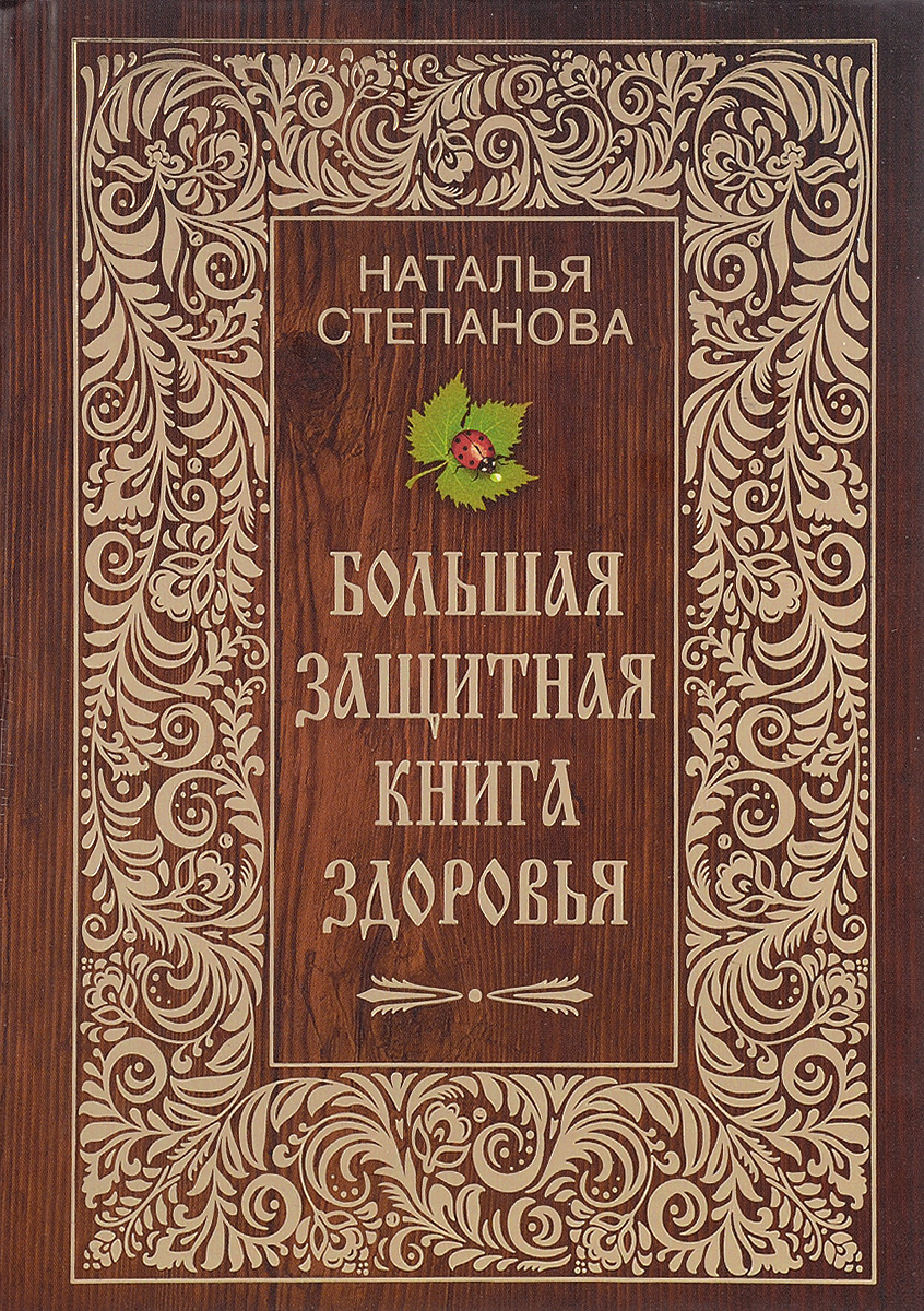 Наталья Степанова Большая защитная книга здоровья книги натальи степановой