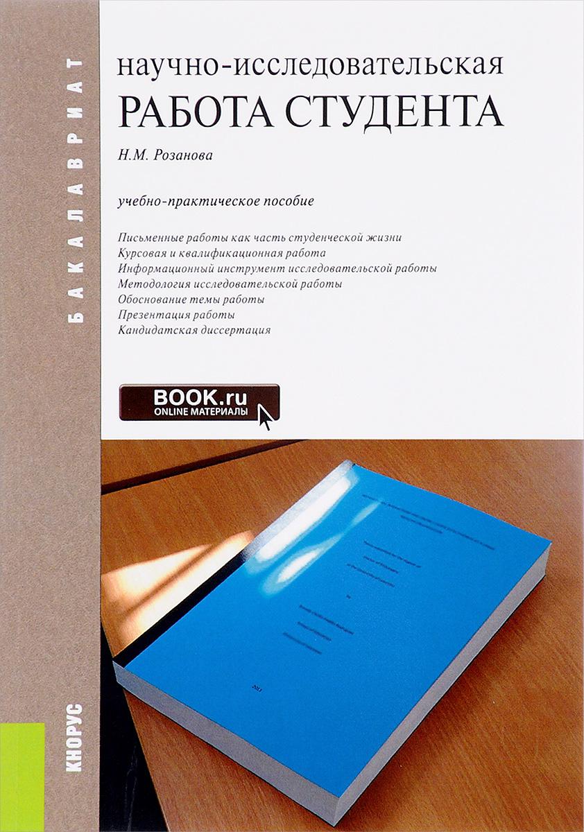 Научно-исследовательская работа студента. Учебно-практическое пособие. Н. М. Розанова