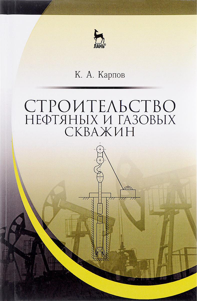 Zakazat.ru: Строительство нефтяных и газовых скважин. Учебное пособие. К. А. Карпов