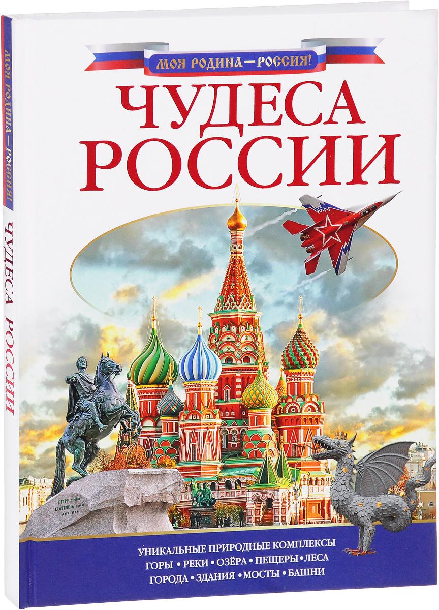 Л. М. Бросалина Чудеса России