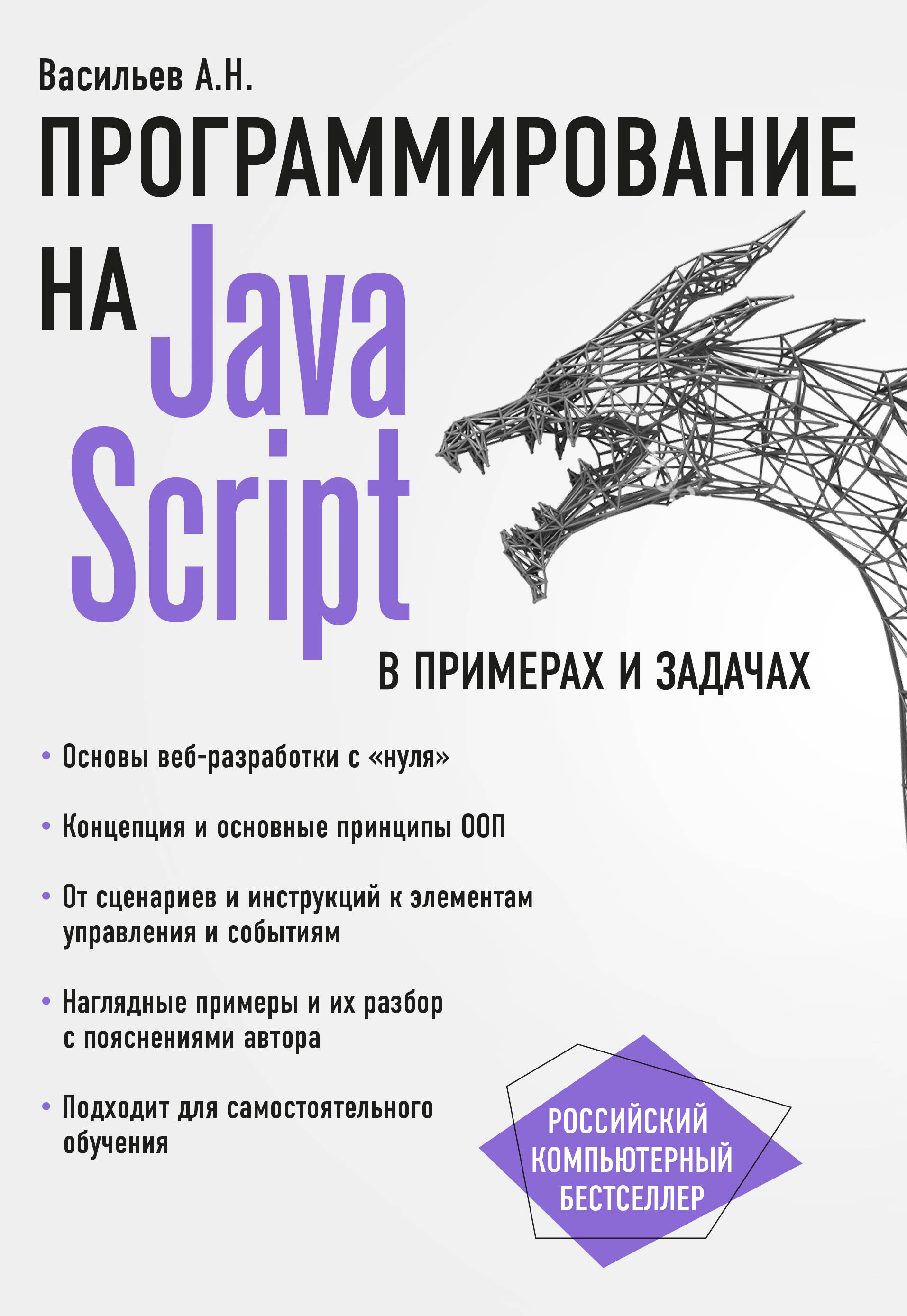 А. Н. Васильев JavaScript в примерах и задачах хочу продать картину васильева ф a
