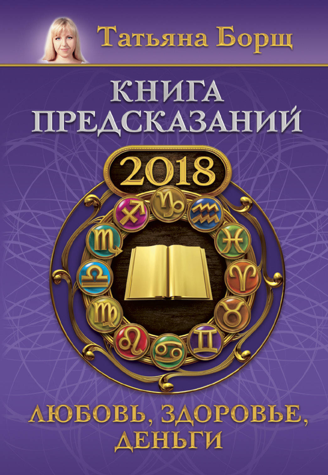 Zakazat.ru Книга предсказаний на 2018 год. Любовь, здоровье, деньги. Татьяна Борщ