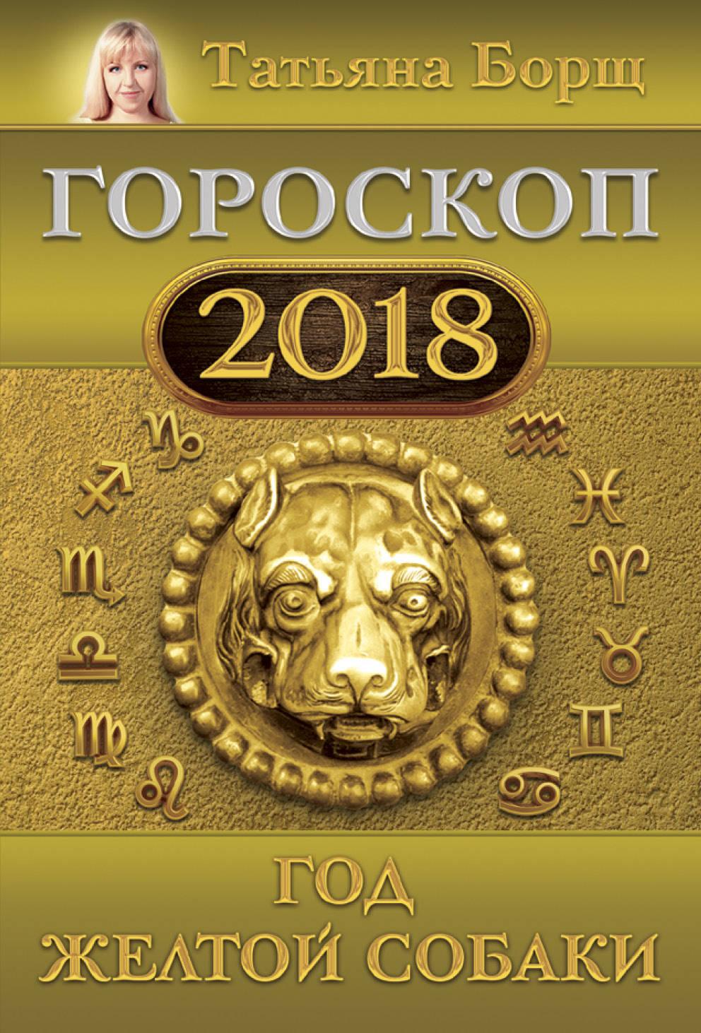 Татьяна Борщ Год Желтой Собаки. Гороскоп на 2018 татьяна борщ год желтой собаки гороскоп на 2018