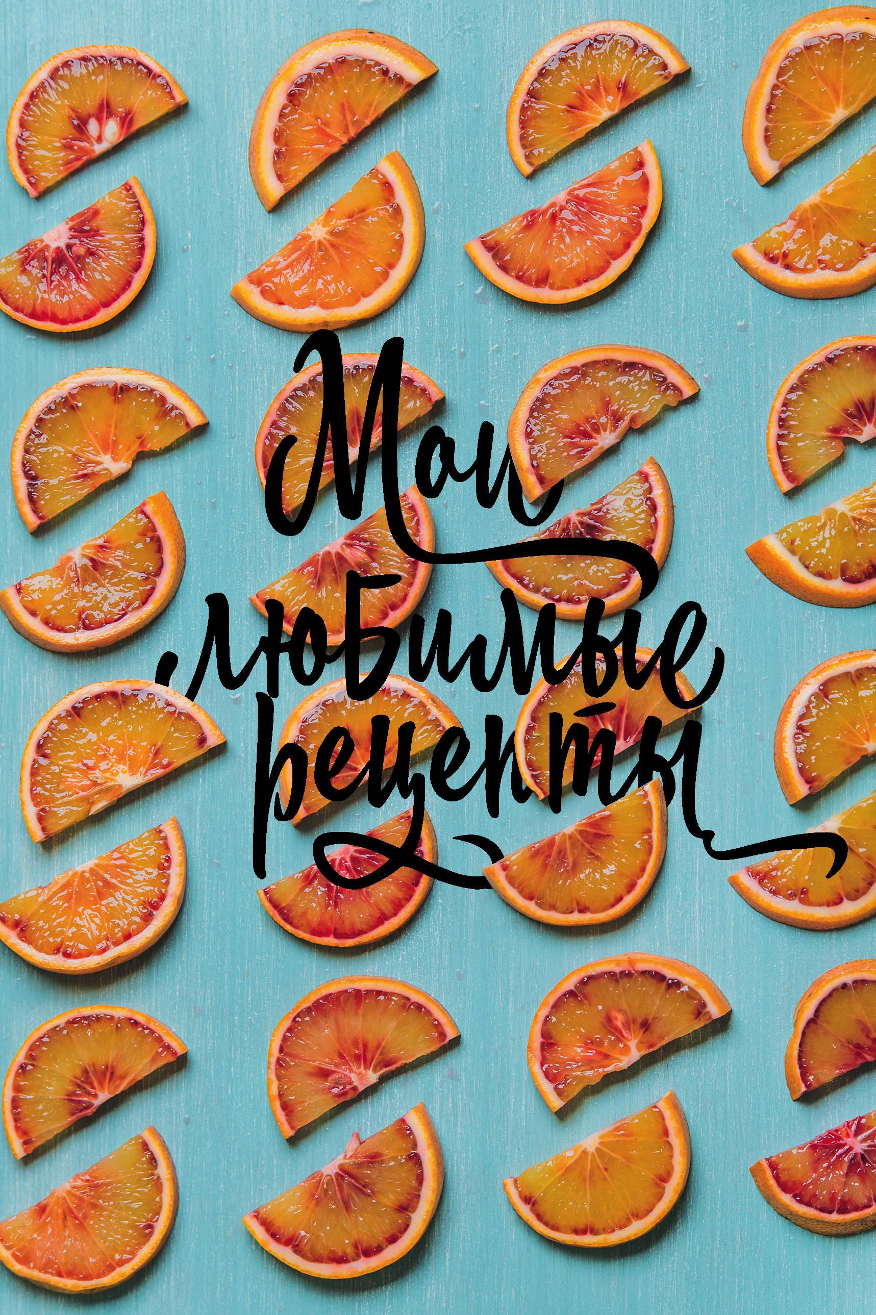 Мои любимые рецепты. Книга для записи рецептов. Апельсиновые дольки книги эксмо мои любимые рецепты книга для записи рецептов яркие перчики