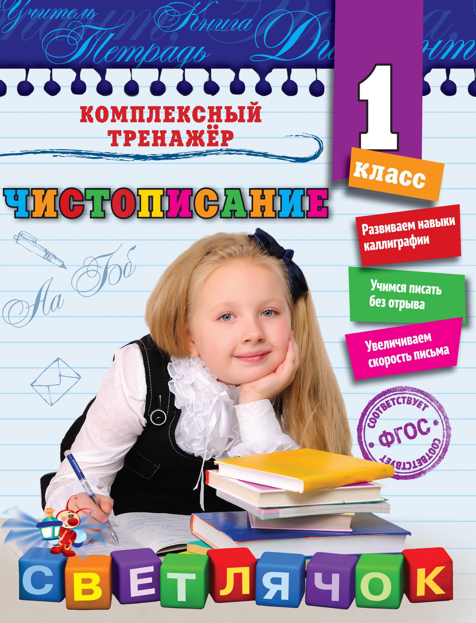 Е. С. Собчук Чистописание. 1 класс ISBN: 978-5-699-96067-5 цена