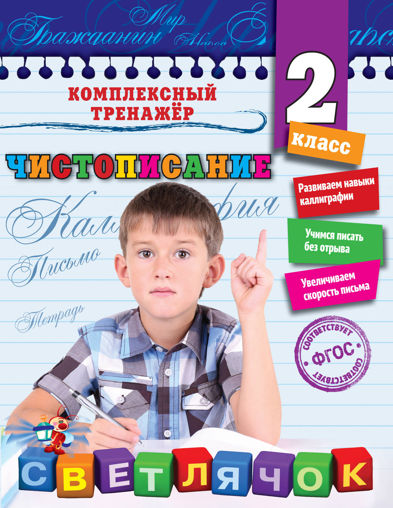 Е. С. Собчук Чистописание. 2 класс. Комплексный тренажер ISBN: 978-5-699-96068-2 цена
