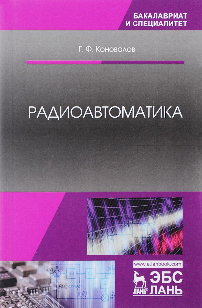 Г. Ф. Коновалов Радиоавтоматика. Учебное пособие
