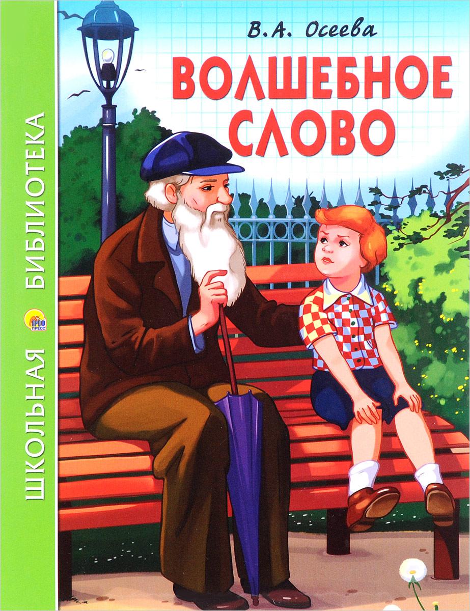 В. А. Осеева Волшебное слово книги время не любо не слушай повести и рассказы