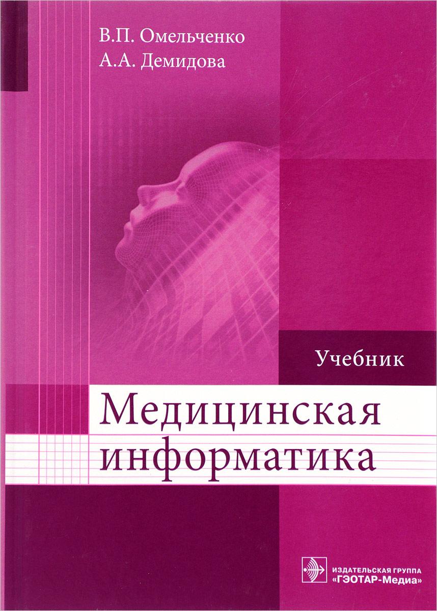 В. П. Омельченко, А. А. Демидова Медицинская информатика. Учебник гладкий а восстановление компьютерных данных