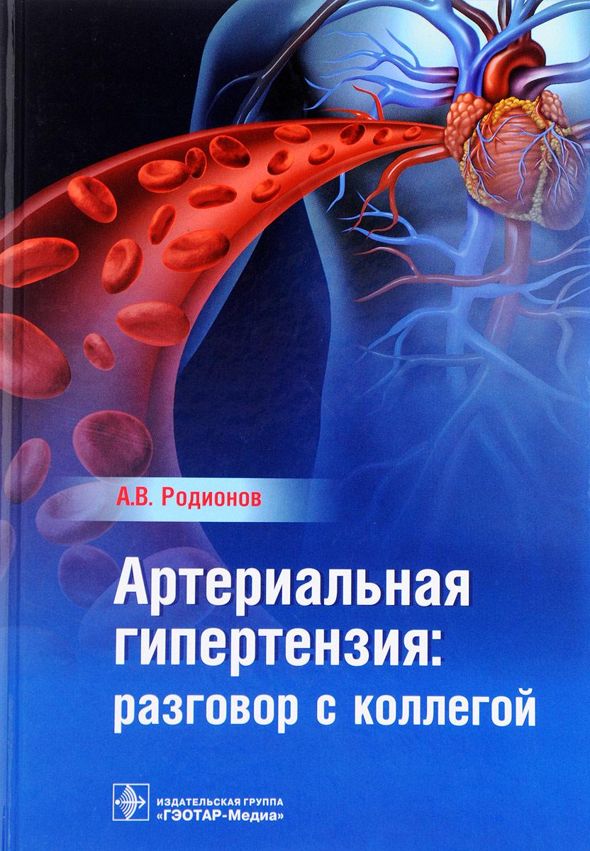 Артериальная гипертензия. разговор с коллегой. А. В. Родионов