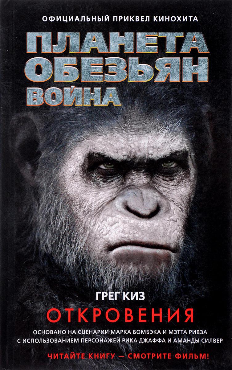 Планета обезьян. Война. Откровения