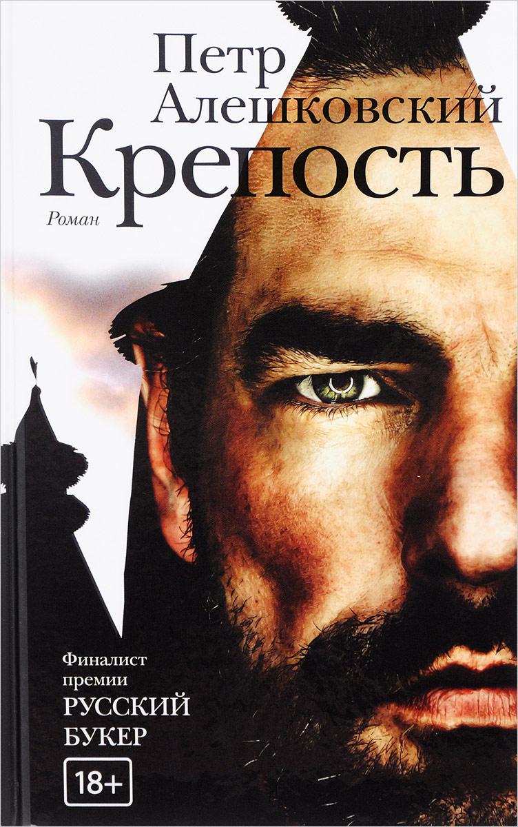 Петр Алешковский Крепость владимир беляев старая крепость