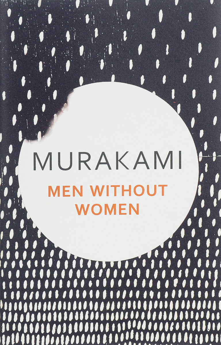 Men Without Women haruki murakami journey hardcover chinese edition