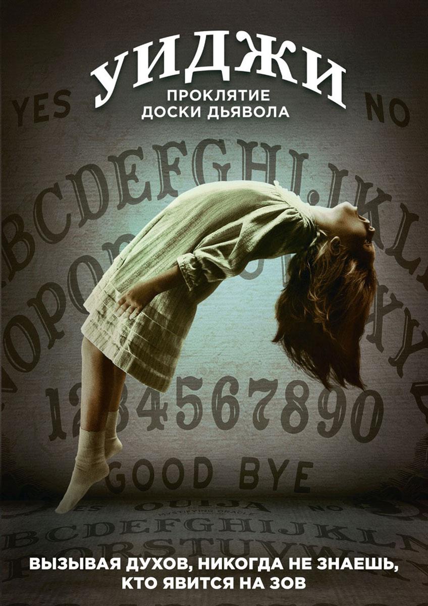 Zakazat.ru Уиджи: Проклятие доски дьявола