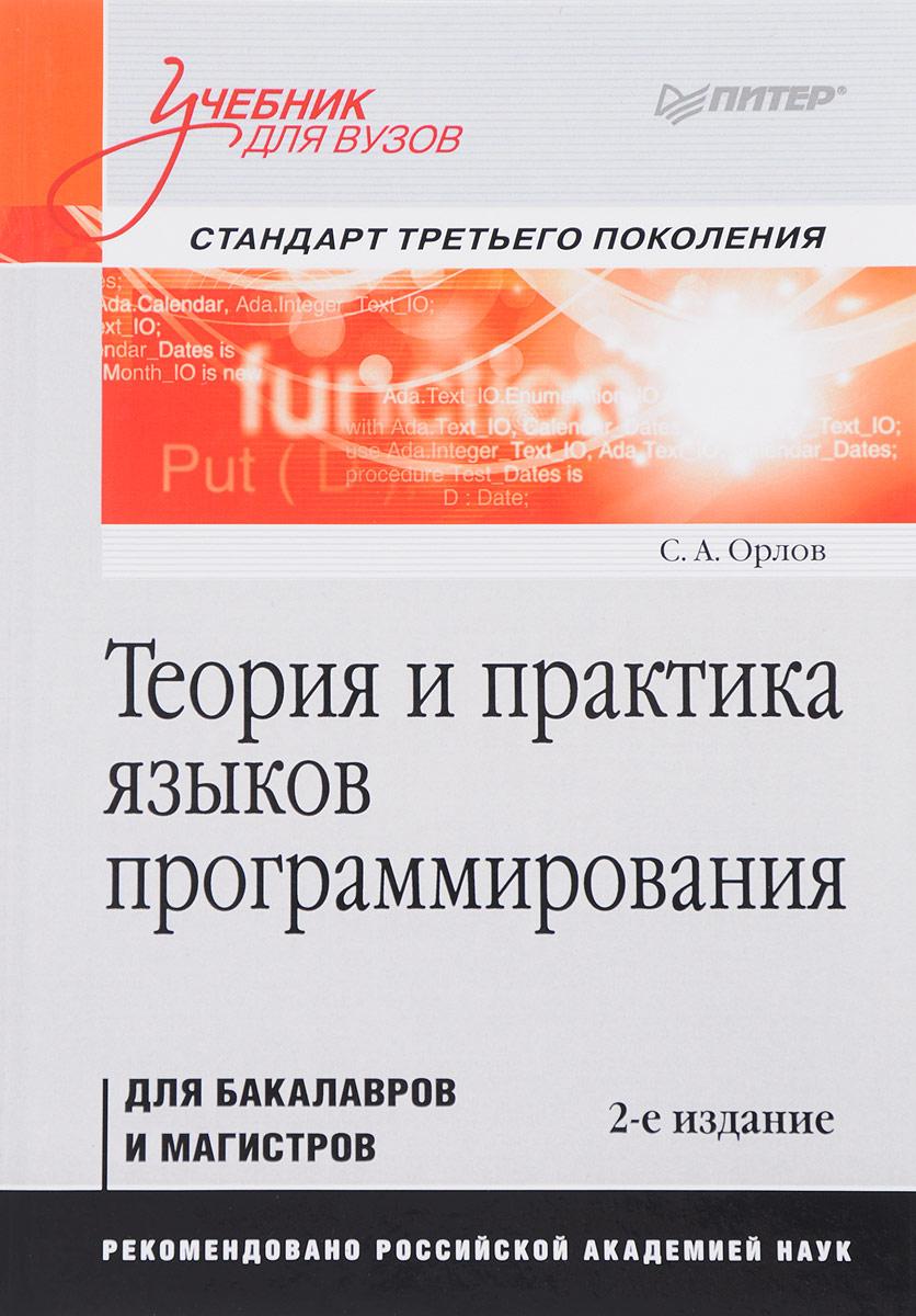 С. А. Орлов Теория и практика языков программирования. Учебник
