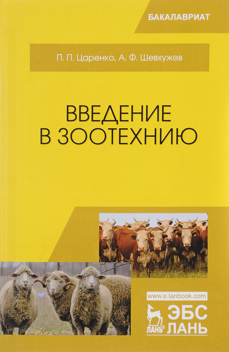 Введение в зоотехнию. Учебник