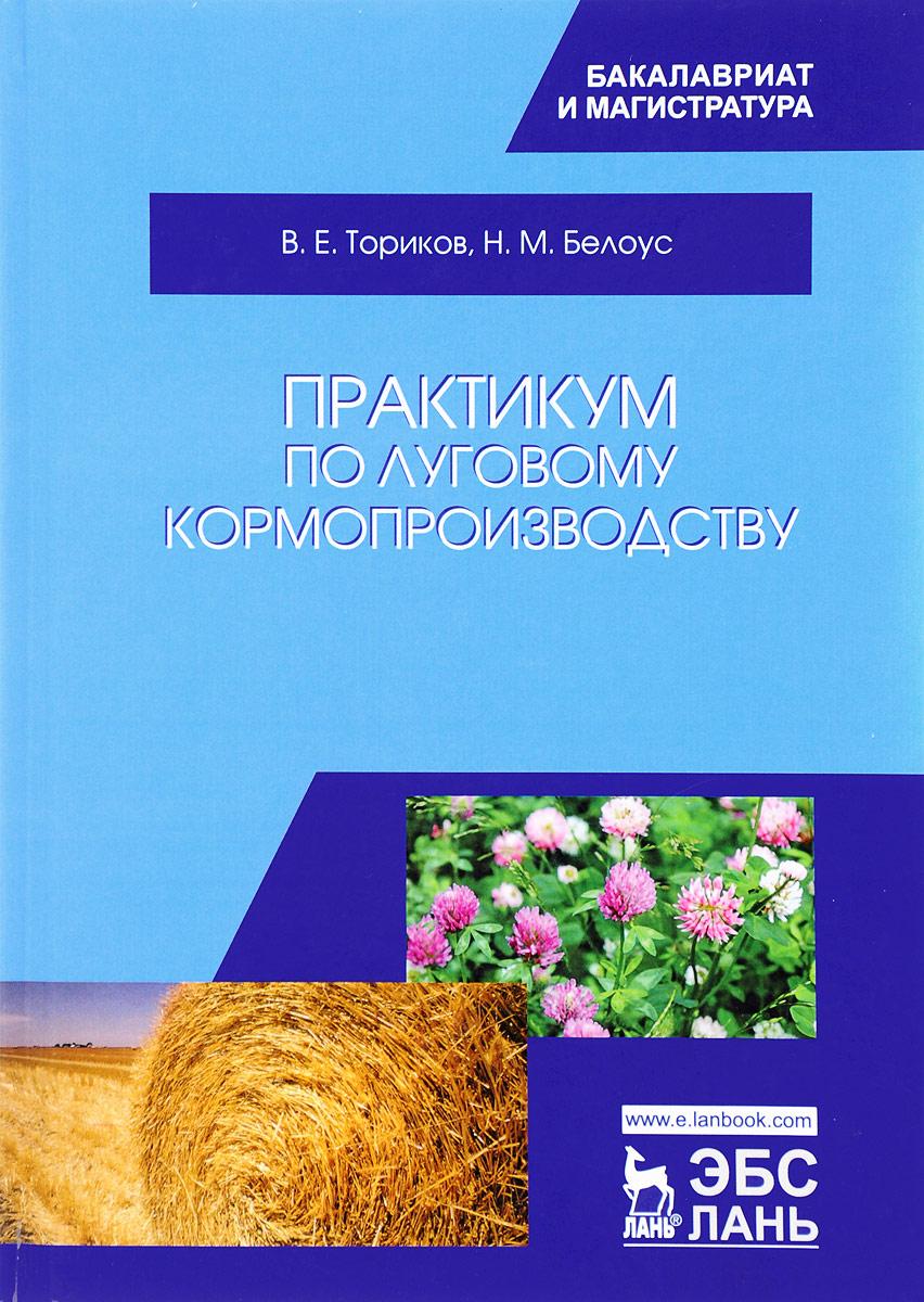 В. Е. Ториков, Н. М. Белоус Практикум по луговому кормопроизводству. Учебное пособие