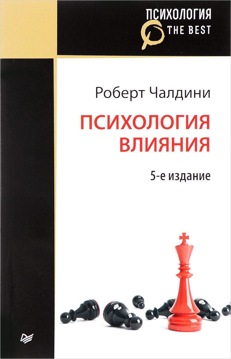Роберт Чалдини Психология влияния