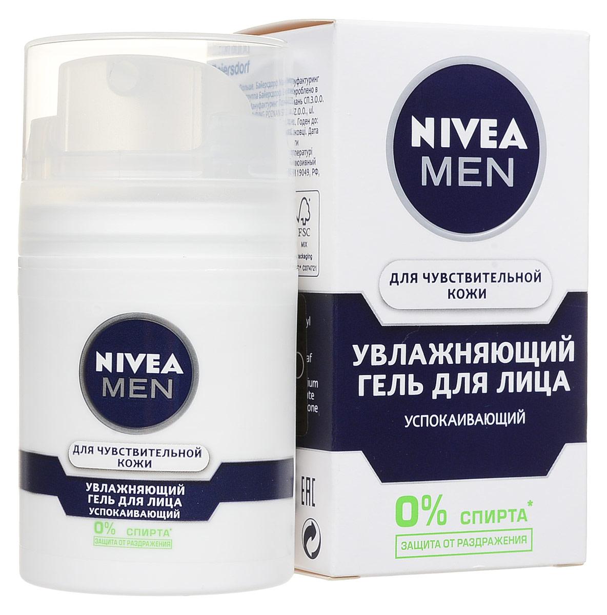 NIVEA Увлажняющий гель для лица для чувствительной кожи 50 мл