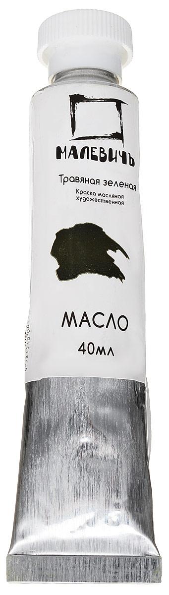 Малевичъ Краска масляная Травяная зеленая 40 мл540716Профессиональные масляные краски Малевичъ изготавливаются из высококачественных, светостойких пигментов и натурального, очищенного льняного масла. Содержание пигмента и масла сбалансировано таким образом, чтобы получить идеальную мягкую консистенцию, позволяющую писать даже неразбавленными красками. Тончайший перетир пигмента дает возможность идеально смешивать цвета красок, а также работать методом лессировок, добиваясь акварельного эффекта. Краски отлично ложатся на холст и имеют яркие, насыщенные цвета, которые удовлетворят как сторонников классической живописи, так и любителей авангарда. Картина, написанная масляными красками Малевичъ не изменит своего первоначального тона более 100 лет, ведь эти краски имеют оценку по шкале светостойкости не менее 7 баллов из 8, а белила специально изготавливаются на основе саффлорового масла, исключающего их пожелтение со временем. В производстве используются только экологически чистые и безопасные материалы.Масляные краски Малевичъ:•изготавливаются на основе высококачественных натуральных пигментов и масел•цвета не изменяются со временем•имеют 7 баллов из 8 возможных по шкале светостойкости•хорошо смешиваются, давая однородные оттенки•отлично ложатся на холст, не растрескиваясь после высыхания•алюминиевые тюбики объемом 40 мл позволяют экономно использовать краскуШирокая палитра масляных красок Малевичъ включает 50 разнообразных цветов и оттенков, что значительно упрощает рабочий процесс художника и сокращает время написания картины.