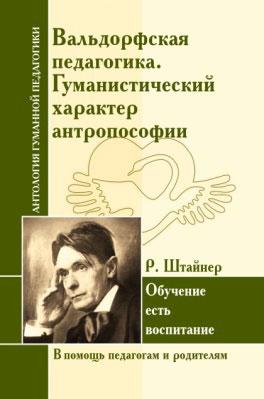Вальдорфская педагогика. Гуманистический характер антропософии. Р. Штайнер
