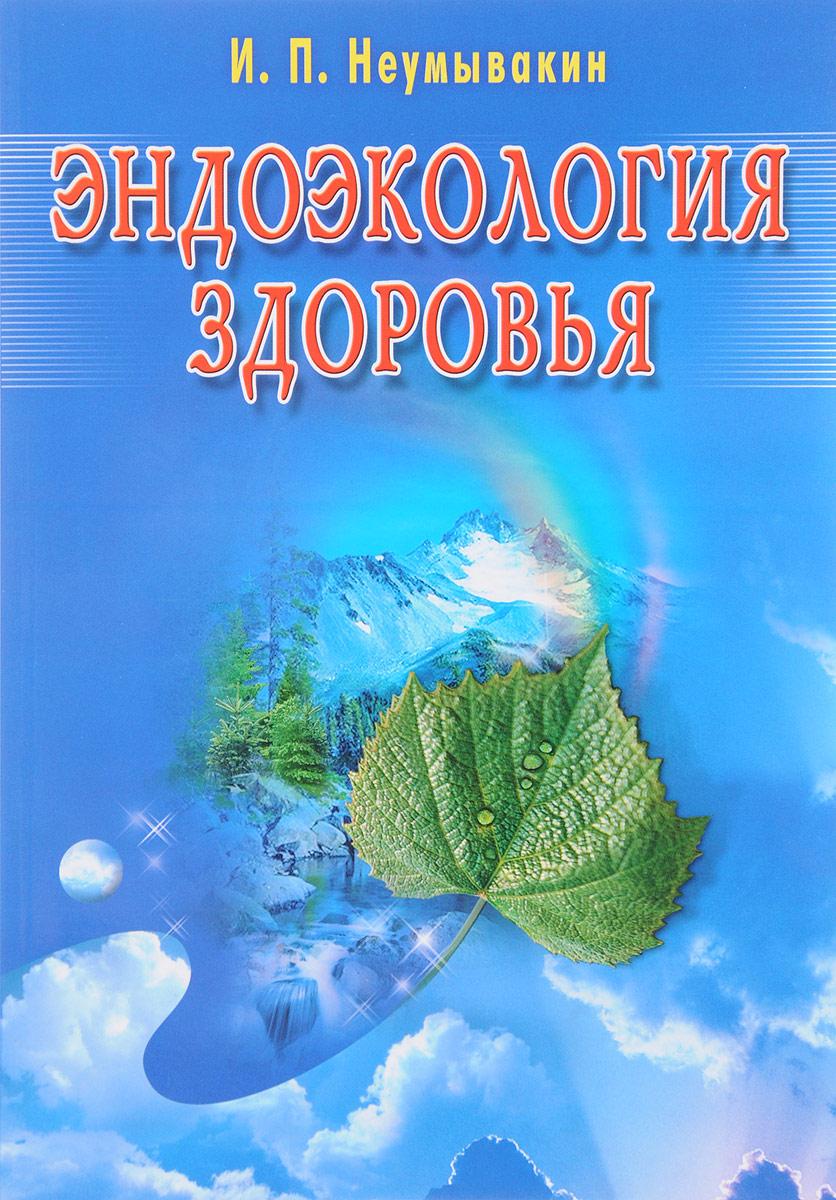 Эндоэкология здоровья. И. П. Неумывакин