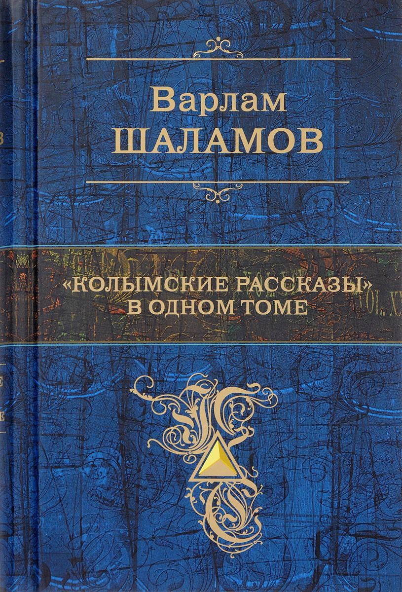 Варлам Шаламов Колымские рассказы в одном томе книги эксмо колымские рассказы в одном томе